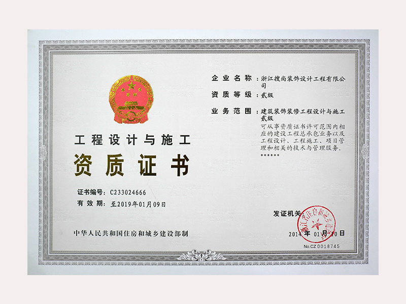 资质证书(正)