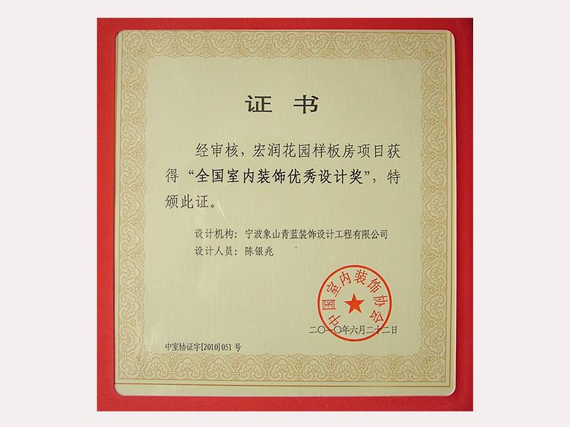 2010全国室内优秀设计奖证书