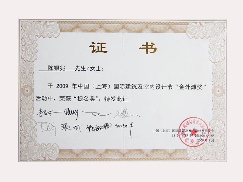 09提名奖