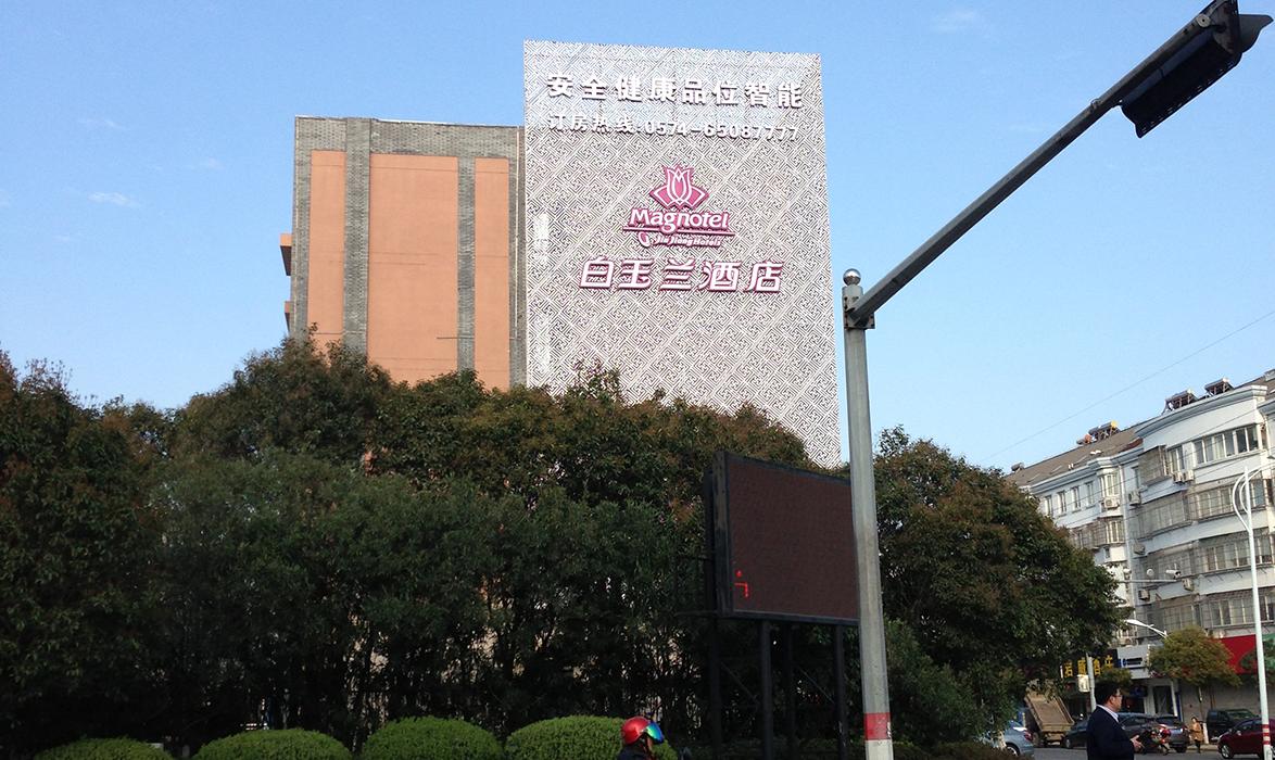 白玉兰酒店