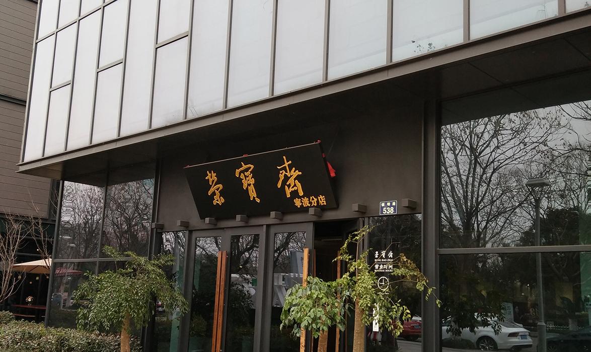 宁波荣宝斋